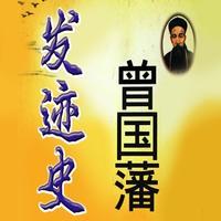 官场 必讀 - 曾國藩 發迹史
