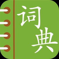 Chinese English Dictionary - Simplified