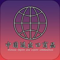 中国进出口商品
