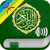 Quran Audio mp3 in Tamazight, Arabic and Phonetics Transliteration - Amazigh, Berber
