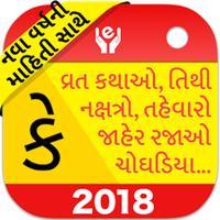 Gujarati Calendar : 2018