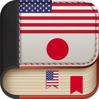 Offline Japanese to English Language Dictionary & translator free 英和辞典・和英辞典