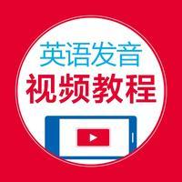 英语发音视频教程 - 47个视频学个够