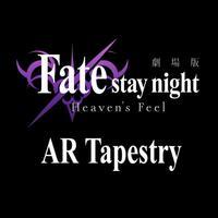劇場版「Fate[HF]」ARタペストリーアプリ