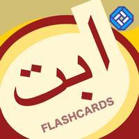 abata Flashcard & Quiz
