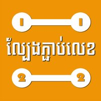 Connect Number (Khmer)
