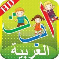 Kids arabic Alif Ba Ta alphabets Huruf Book