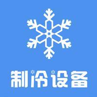 中国制冷设备网-全网平台