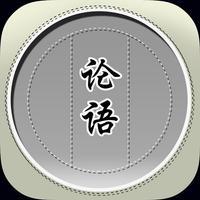 论语有声精选集  在线学习跟读免费HD版