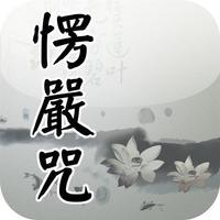 楞嚴咒(唱誦)