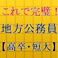 地方公務員【高卒・短大卒】 試験対策~市役所×教育etc~