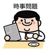 【一般常識】時事問題 /高校・大学受験・就職試験・テスト対策