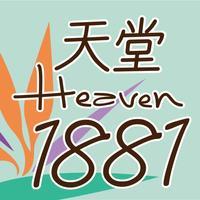 天堂1881:縫紉&手作補給站
