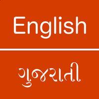 English To Gujarati