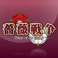 薔薇戦争-Wars of The Roses-