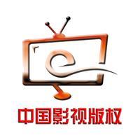中国影视版权交易平台