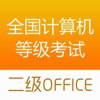 计算机二级office考试题库