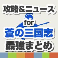 攻略ニュースまとめ速報 for 蒼の三国志(軍勢RPG 蒼の三国志)