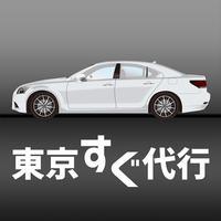 東京すぐ代行|24h割増なし&高速代なしタクシーなみの低価格