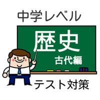 【高校入試】中学歴史・古代編 テスト/受験対策 問題集