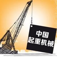 中国起重机械交易网