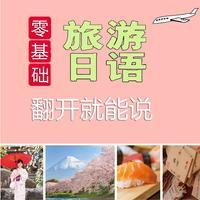 旅游日语翻开就能说 – 支持有声点读