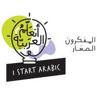 I Start Arabic أتعلم العربية