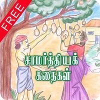 Saamarthiyakathaigalfree