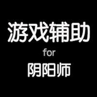 手游辅助攻略 for 阴阳师