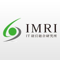 顧問IT経営サービス - IT経営総合研究所公式アプリ