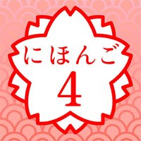 JAPANESE 4 (JLPT N2)