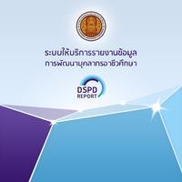 DSPD Report VEC