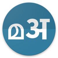 Malayalam Hindi Dictionary