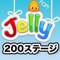 【全200ステージ】ジェリーポップ