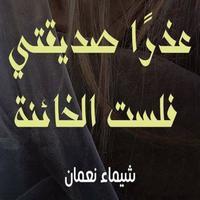 عذرا صديقتى - شيماء نعمان