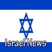 חדשות ישראל - Israeli Newspapers