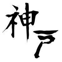 神戸ニュース / 神戸情報だけをまとめ読み