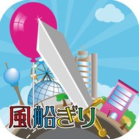 Cut balloon by excalibur