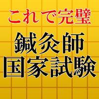 針灸師2016~はり師,きゅう師の国家試験対策アプリ~