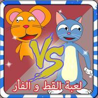 لعبة قط وفار مغامرات - العاب اطفال