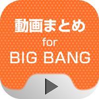 動画まとめアプリ for BIG BANG(びっべん)