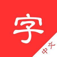 Chinese dictionary hanzi