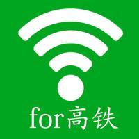 免费WIFI热点-WIFI免费使用for高铁动车