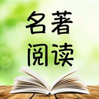 名著阅读大全-读世界名著小说的看书神器