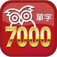 Ace It! 7000 English Words