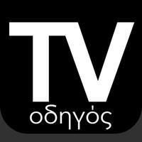Οδηγός τηλεόρασης TV Ελλάδα GR