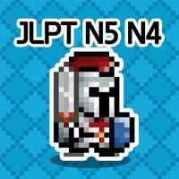 일단어 던전2: JLPT N5 N4
