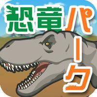 僕の恐竜パーク経営
