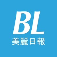 美麗日報 BLDaily.com