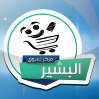 مركز البشير للتسوق